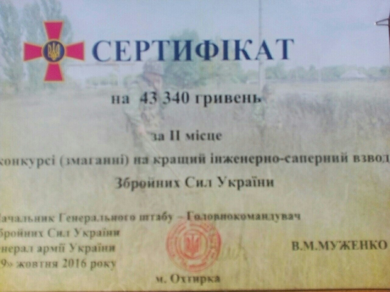 Кам'янчани стали другими серед інженерно-саперних взводів ЗСУ - фото 1