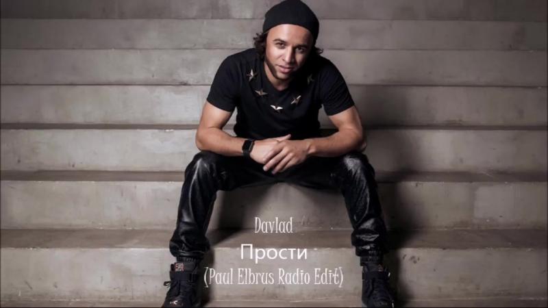 DAVLAD Прости Paul Elbrus Radio Edit
