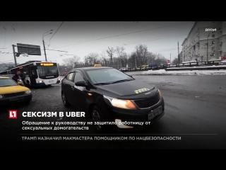 Бывший генпрокурор США будет расследовать жалоб на домогательства в Uber