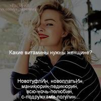 Сотникова Анюта