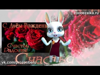 С Днём Рождения Дорогая Подруга! Красивое музыкальное поздравление подарок от подруги ZOOBE Зайка (1)