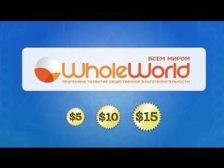 Whole World - Как это работает. RU (HD)