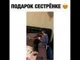 Мальчик сделал подарок сестре на День Святого Валентина ❤️☺️😍#ptencoff