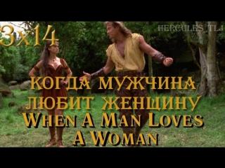 HTLJ, 3x14. Когда мужчина любит женщину | When a Man Loves a Woman