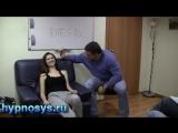 Демонстрация техники оргазма под гипнозом