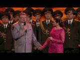 «Офицерские жены» - Наталия и Виктор Елисеевы и Ансамбль песни и пляски войск национальной гвардии РФ
