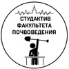 Студсовет факультета почвоведения