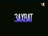 ТВ-ролик к фильмам