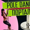 Pole Dance Портал