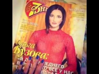 Ольга Бузова дала откровенное интервью журналу 7 дней про свой развод с Тарасовы