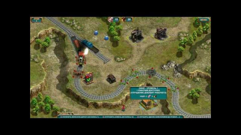 Игры Alawar Следующая остановка 2 прохождение часть 4