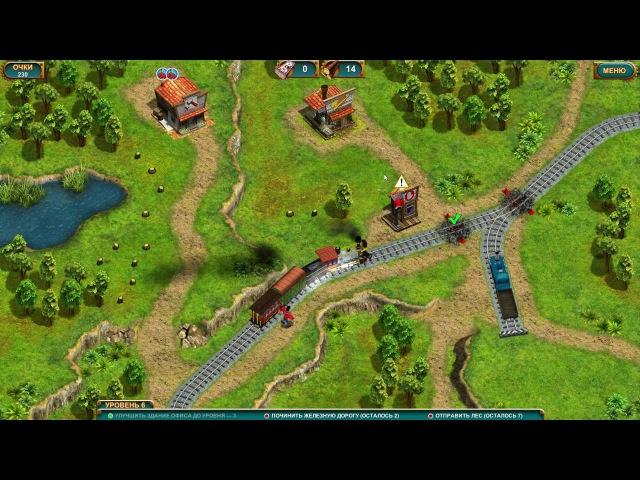 Игры Alawar - Следующая остановка 2 прохождение часть 2