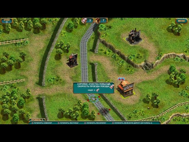 Игры Alawar Следующая остановка 2 прохождение часть 1