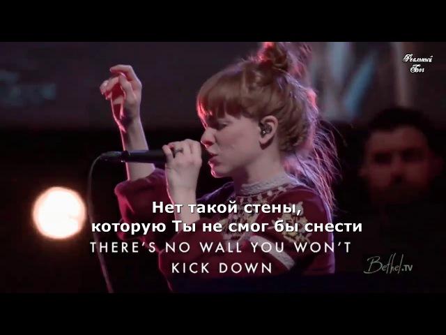 Безумная любовь/Reckless Love(spontaneous).Русские субтитры.Steffany Gretzinger