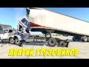 Большие грузовики и фуры попадают в аварию 3D мультик игра для мальчиков про машинки и столкновения