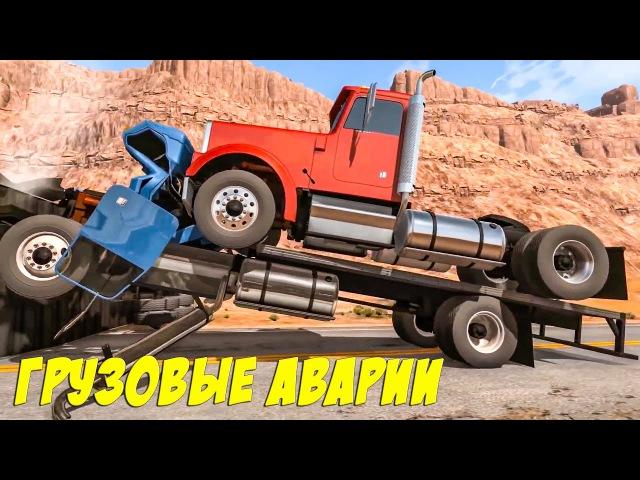 Аварии с грузовиками Тяжелые грузовые машины сталкиваются и разбиваются Мультик игра для мальчиков