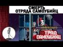 Смерть Отряда Самоубийц - клоны Джокера и Дефстроука, мутация Харли КомиксВойссс