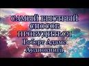 САМЫЙ БЫСТРЫЙ СПОСОБ ПРОБУДИТЬСЯ. Роберт Адамс