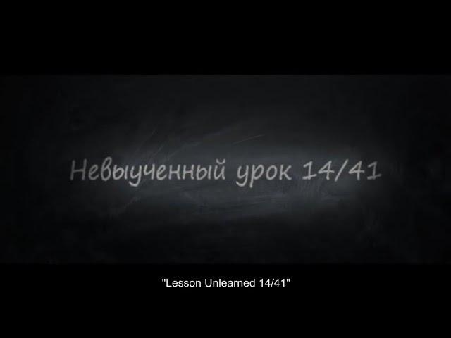 Невыученный урок 14 41 Короткометражный фильм 2016