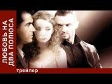 Любовь на Два Полюса. Трейлер. Фильм. StarMedia. Мелодрама
