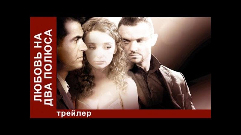 Любовь на Два Полюса Трейлер Фильм StarMedia Мелодрама