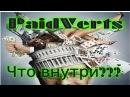 Paidverts 2016 Как заработать 4 дня из жизни PAIDVERTS