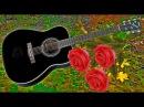 Любимой Девушке... cover (Любимой женщине я песню посвящаю...) Михаил Шелег