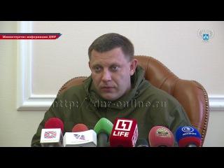 В информационной войне мой официальный сайт будет хорошим оружием – Александр Захарченко