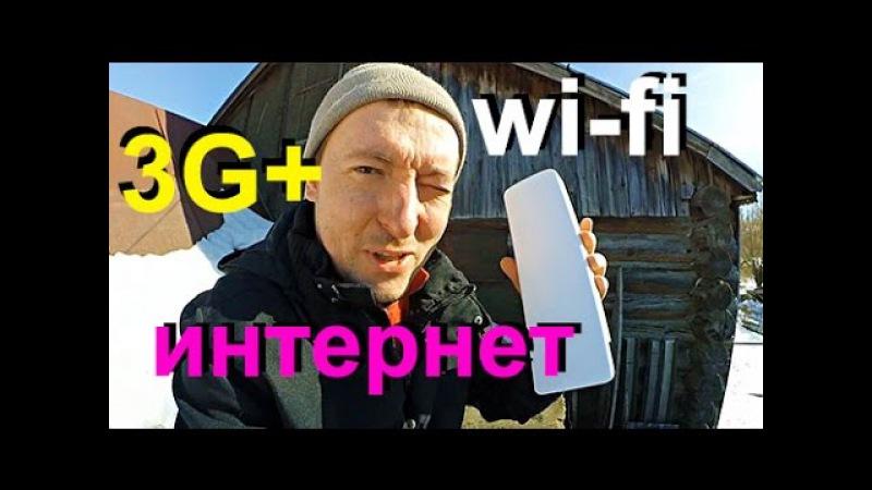 ИНТЕРНЕТ БЕЗ ГРАНИЦ | Как сделать WI-FI в любой точке участка | Comfast CF-E214N | Семья в деревне!