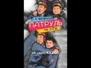 Казахстанский сериал Патруль - 2 сезон 7 серия