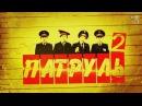 Казахстанский сериал Патруль - 2 сезон 12 серия