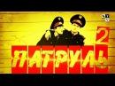 Казахстанский сериал Патруль - 2 сезон 5 серия