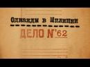 Однажды в милиции 4 сезон 62 серия. Опера и балет
