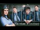 Однажды в милиции 1 сезон 17 серия. Герои среди нас
