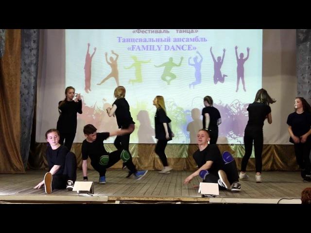 Закон каменных джунглей ССТ Family Dance