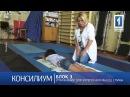 Гимнастика для детей с нарушением осанки