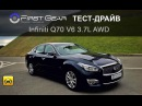 Infiniti Q70 Инфинити Кью 70 тест-драйв от Первая передача Украина