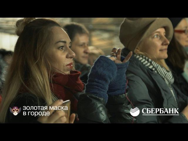 «Золотая Маска в городе» 2017. Станция метро «Курская». Детский хор