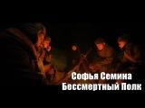 Софья Семина - Бессмертный Полк