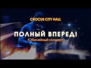 Григорий Лепс - Безопасность / Полный вперед. Live