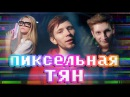 ПИКСЕЛЬНАЯ ТЯН PIXEL TYAN Remix of Do It Again by LukHash