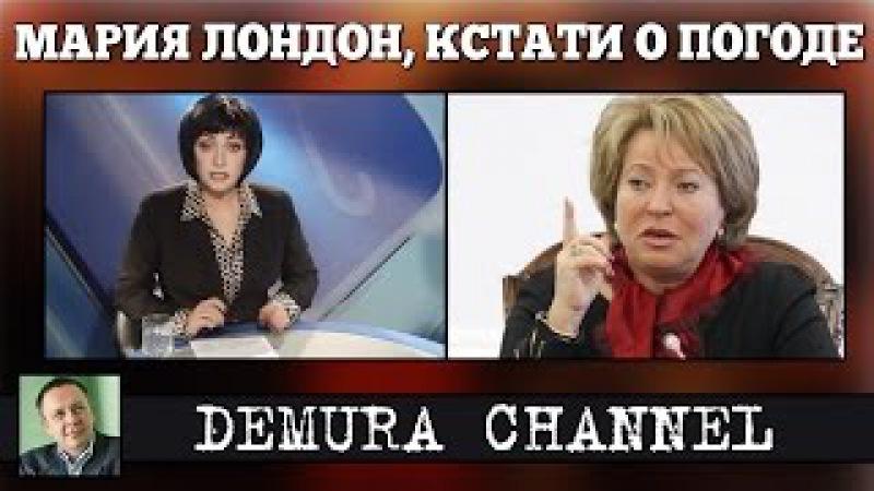 Мария Лондон Валя Тютина Валька стакан Матвиенко