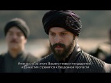 Кесем Султан. Анонс 44 серии с русскими субтитрами.