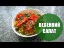 Германия. Витаминный весенний салат. Очень вкусный салат. Готовим дома. Рецепт. Salad