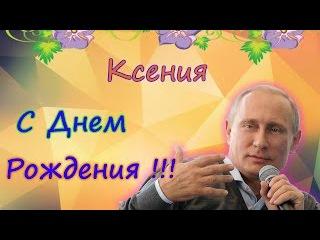 Путин поздравил Ксению Видео поздравление с Днем Рождения Ксения