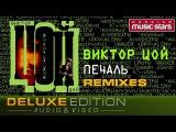 Виктор Цой - Печаль (Ремиксы) Весь Альбом Viktor Tsoi - Sorrow (Remixes)