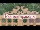 Резные драконы Резные решетчатые ворота 5