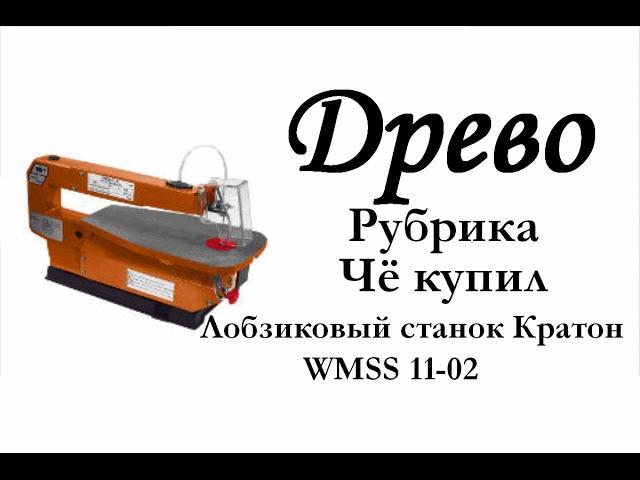 ДРЕВО Лобзиковый станок Кратон WMSS 11 02 Рубрика чё купил