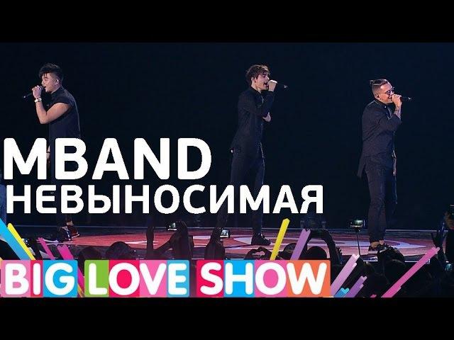 MBAND Невыносимая Big Love Show 2017