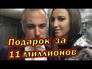 Ольга Бузова – подарок от тайного поклонника за 11 миллионов. Дом 2 новости 01.02.2017